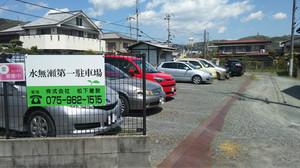 旧荒堀駐車場.JPGのサムネール画像のサムネール画像