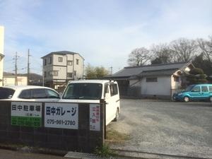 田中駐車場広瀬.JPGのサムネール画像