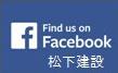 facebook松下建設