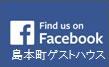 facebook島本町ゲストハウス