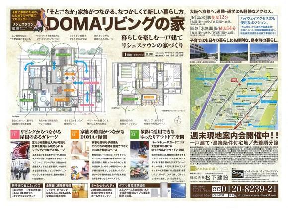 リシェスタウン広瀬2.jpg