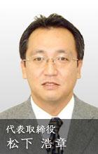 代表取締役松下浩章